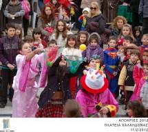Στους ρυθμούς της Αποκριάς «χόρεψαν» τα παιδιά στην πλατεία Χαλκηδόνας