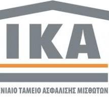 Όχι στη μεταφορά των υπηρεσιών του ΙΚΑ Σαλαμίνας στο Πέραμα – Ερώτηση Νικολαΐδου – Μανωλάκου
