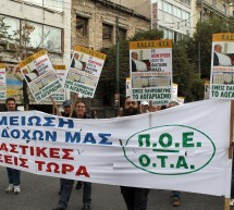 Δεν κάνει πίσω η ΠΟΕ ΟΤΑ –  Συνεχίζει τις κινητοποιήσεις ζητώντας να μη γίνουν απολύσεις