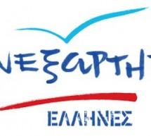 """Υψηλή συμμετοχή για τα ψηφοδέλτια των """"Ανεξάρτητων Ελλήνων"""" – Ποιοι στα ψηφοδέλτια της Α' και Β' Πειραιά"""