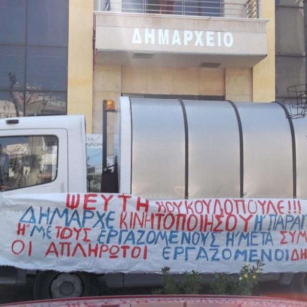 «Δήμαρχε, κινητοποιήσου ή παραιτήσου» – Συνεχίζεται ο αποκλεισμός του Δημαρχείου Περάματος από τους απλήρωτους εργαζόμενους