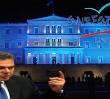 """«Υποπτες ενεργειακές συμφωνίες από ΠΑΣΟΚ και ΝΔ» καταγγέλλουν οι """"Ανεξάρτητοι Ελληνες"""""""
