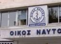 Από σήμερα από τον Οίκο Ναύτου η καταβολή 3,065 εκατ. ευρώ προς ανέργους ναυτικούς