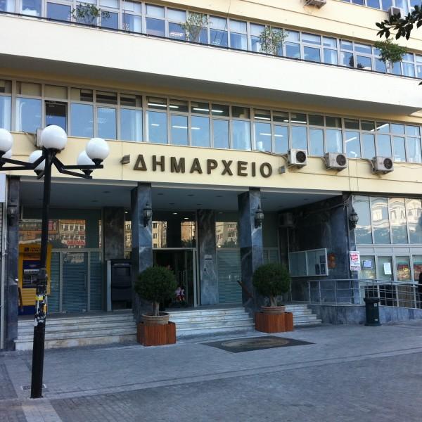 Προσλήψεις στον Δήμο Πειραιά