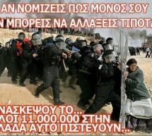 Η ΦΩΤΟ ΤΗΣ ΗΜΕΡΑΣ