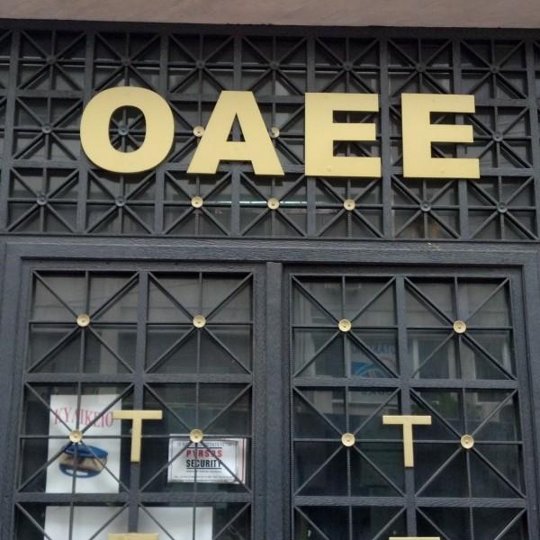 BEΠ: Επιστολή διαμαρτυρίας στον ΟΑΕΕ για την απώλεια δικαιώματος ρύθμισης οφειλών