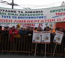 Ψήφισμα διαμαρτυρίας 37 φορέων κατά της πώλησης του ΟΛΠ