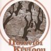 «Παιχνίδι Κέντρου» – Το βιβλίο του Νότη Ανανιάδη