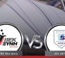 Με ΑΣΕ ΔΟΥΚΑ ο ΙΕΚ ΞΥΝΗ Ν.Ι. για τον τίτλο του Πρωταθλητή Ελλάδος στο Handball!