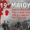 Η Γενοκτονία των Ποντίων στο Πάρκο Ποντιακού Ελληνισμού