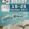 25η Γιορτή Βιβλίου Δήμου Κορυδαλλού