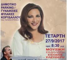 Συναυλία Βιτάλη-Ζιώγαλα για την κατεδάφιση της μάντρας των φυλακών Κορυδαλλού