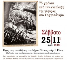 Ξενάγηση στο Μουσείο Εθνικής Αντίστασης Δήμου Νίκαιας-Αγ.Ι.Ρέντη
