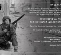 Ο Δήμος Νίκαιας-Αγ.Ι.Ρέντη τιμά τη Μάχη της Κοκκινιάς