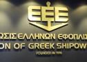 Τέσσερις υποτροφίες από την Ενωση Ελλήνων Εφοπλιστών