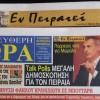 Πύρρειος νίκη για Μώραλη – Η πρώτη δημοσκόπηση για τον Δήμο Πειραιά σήμερα στην Εν Πειραιεί στην Ελεύθερη Ωρα