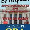 Ερχεται… η 1η Δημοσκόπηση για τον Δήμο Πειραιά