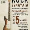 Ροκ συναυλίαστο «Μίκης Θεοδωράκης» στου Ρέντη