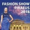Fashion show από τον Εμπορικό Σύλλογο Πειραιά