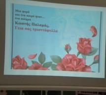 ΑΓ.Ι.ΡΕΝΤΗΣ:Τα μικρά παιδιά γνωρίζουν τους μεγάλους μας ποιητές