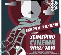 ΚΕΡΑΤΣΙΝΙ:Ο πρώτος χειμερινός δημοτικός κινηματογράφος