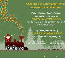 """Νίκαια-Ρέντης: Το """"τρενάκι των Χριστουγέννων""""τραγουδά τα Κάλαντα"""
