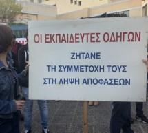 Αποκλεισμένο το κτήριο του Υπουργείου Μεταφορών στον Πειραιά από τους εκπαιδευτές οδήγησης