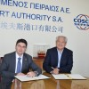 Mνημόνιο Συνεργασίας μεταξύ του λιμένος Πειραιά και των λιμένων Βενετίας και Chioggia