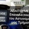 «Απαιτούμε άμεση επαναλειτουργία του Αστυνομικού Τμήματος»