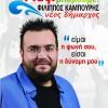 """Καταγγελία Καμπούρη: """"Ο κος Βρεττάκος απαγόρευσε το """"Μακεδονία Ξακουστή"""""""