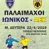 19ος αγώνας παλαίμαχων ποδοσφαιριστών Ιωνικού Νικαίας και AEK FC