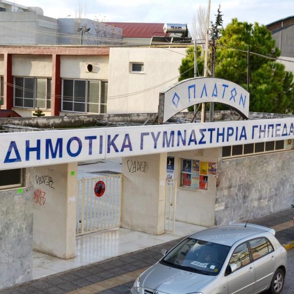 Eνεργειακή αναβάθμιση των αθλητικών εγκαταστάσεων του Πλάτωνα