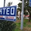 Κύριε Μώραλη, τα ΚΤΕΟ και τα Lidl δεν είναι οδική σήμανση!