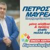 Πέτρος Μαυρέας: Επιλέγουμε πρόσωπα με εθνική συνείδηση για το Ευρωκοινοβούλιο