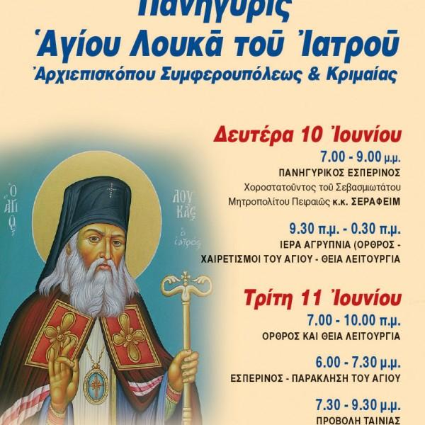 H Εορτή του Αγίου Λουκά στον Πειραιά