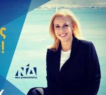 Με Ρούσσου και χωρίς Ανεμοδουρά το ψηφοδέλτιο της ΝΔ στην Α' Πειραιά