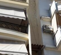 Ρωγμές στην τοιχοποιϊα σε πολλά σπίτια στη Νίκαια
