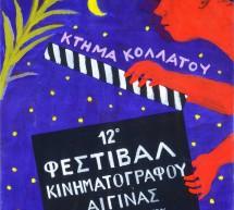 Αίγινα: 12ο Φεστιβάλ Κινηματογράφου στο κτήμα Κολλάτου