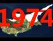 20 Ιουλίου 1974 – Ο Γιώργος Καλλής θυμάται…