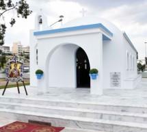 Eγιναν τα θυρανοίξια του Παρεκκλησίου του Αγ. Νικολάου Λιμενικού Σώματος