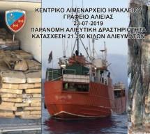 Κατάσχεση 21 τόνωναλιευμάτων στο Ηράκλειο