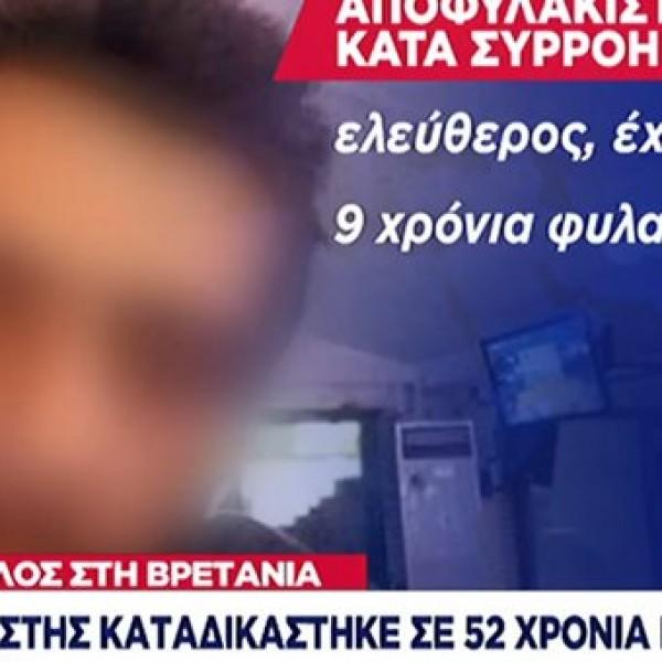 Ελεύθερος ο βιαστής της Κέρκυρας!