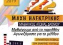 Κερατσίνι: Μαθητικός αγώνας δρόμου για την επέτειο της Μάχης της Ηλεκτρικής