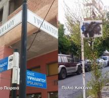 Κέντρο Πειραιά – Παλιά Κοκκινιά: ΟΥΔΕΝ ΣΧΟΛΙΟΝ!