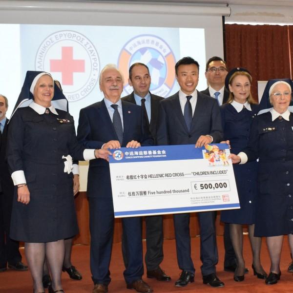 Το φιλανθρωπικό ίδρυμα της COSCOSHIPPING χρηματοδοτεί δράσεις του Ερυθρού Σταυρού στην Ελλάδα