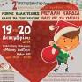 Nίκαια: 2ο Χριστουγεννιάτικο Προσχολικό Φεστιβάλ