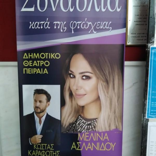 Συναυλία κατά της φτώχειας από τη Μητρόπολη Πειραιά