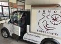 Δήμος Κορυδαλλού: Με ηλεκτρικό αυτοκίνητο η Τεχνική Ομάδα Σχολικών Κτιρίων