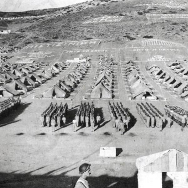 Σαν σήμερα η απόφαση για την ίδρυση στρατοπέδου πολιτικών κρατουμένων στη Μακρόνησο