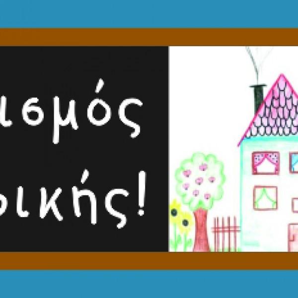 Σαλαμίνα: Διαγωνισμός ζωγραφικής για τους μαθητές